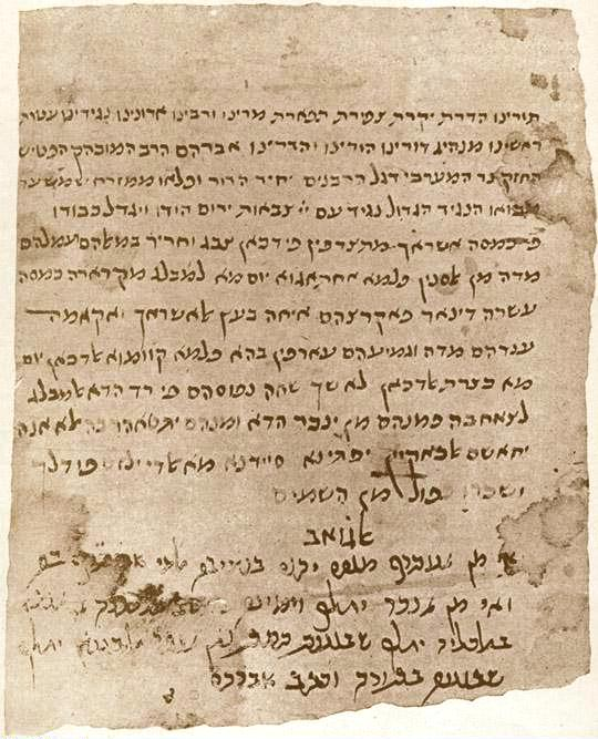 Fragment from the Cairo Genizah
